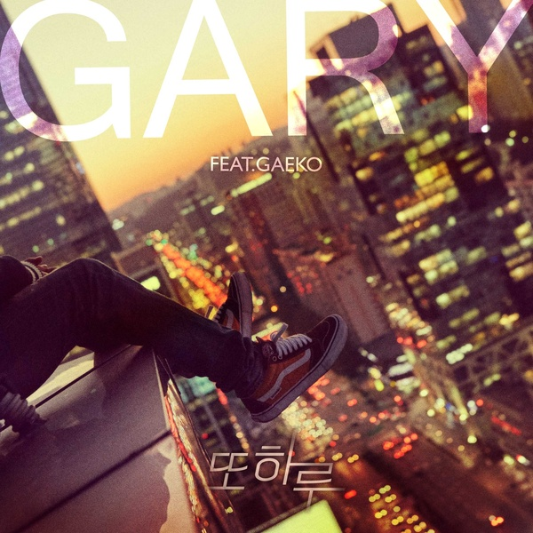 GARY-Lonely-Night